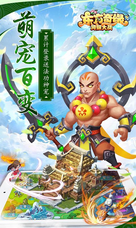 东方奇缘(超梦西游)截图2