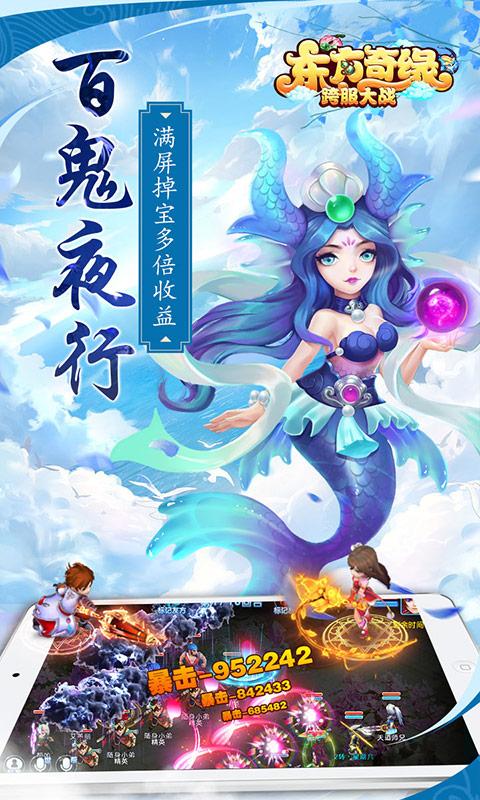 东方奇缘(超梦西游)截图3