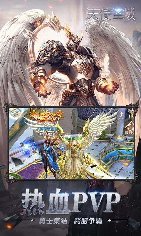 天使圣域(星耀版)截圖1