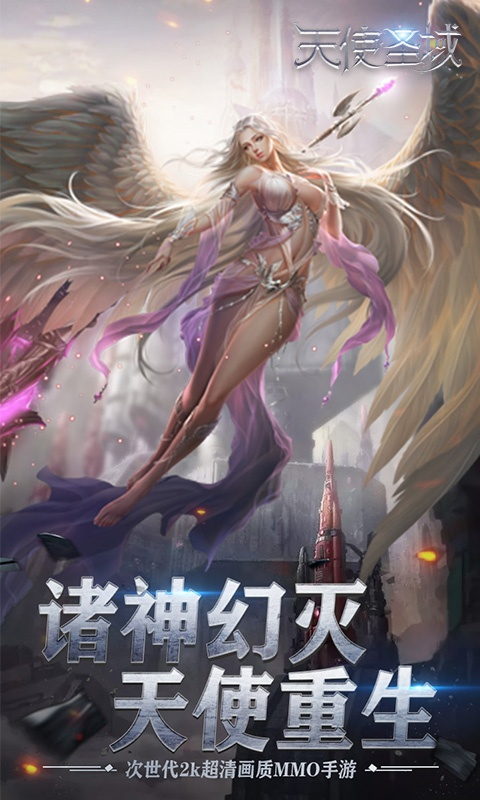 天使圣域(星耀版)截圖3