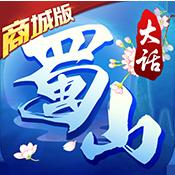 大話蜀山(商城版)
