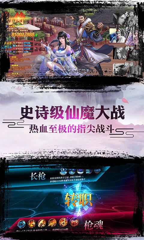 诛仙封神传(御剑天缘)截图4