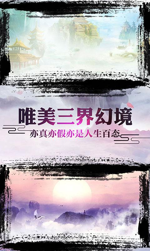 诛仙封神传(御剑天缘)截图5