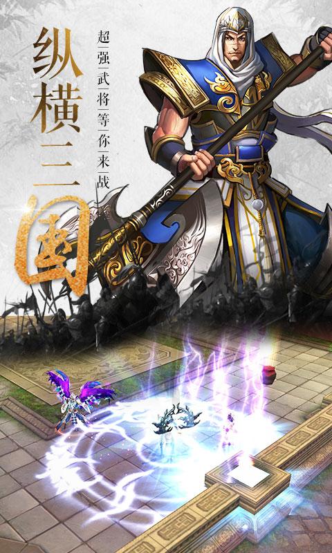 青龙偃月刀(商城特权)截图4