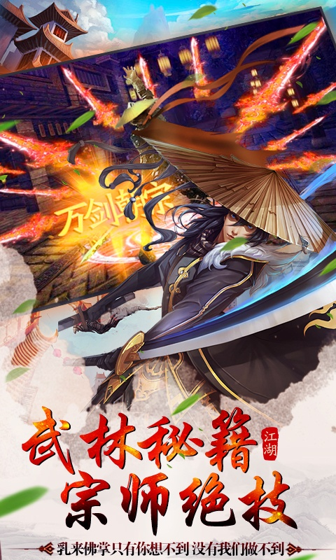 神仙与妖怪(复古武侠)截图2