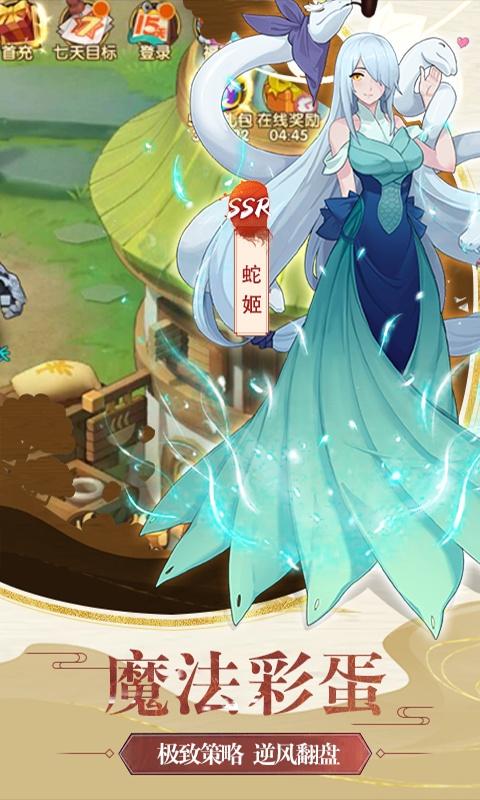 梦幻仙境截图4