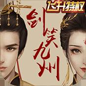 剑笑九州(飞升特权)