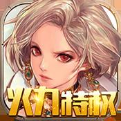 刀剑神魔录(火力特权)