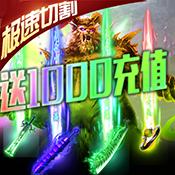 大秦之帝國崛起(送千元充值)