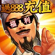 君臨城下(送888充值)