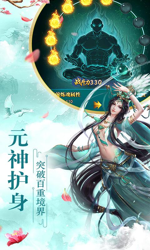 仙界幻世录(连锁商城)截图4