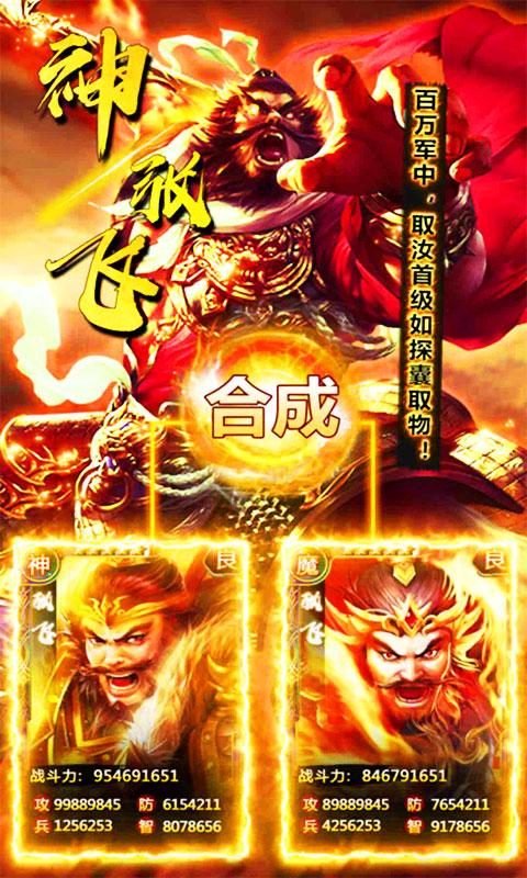 恋三国(送百抽)截图3