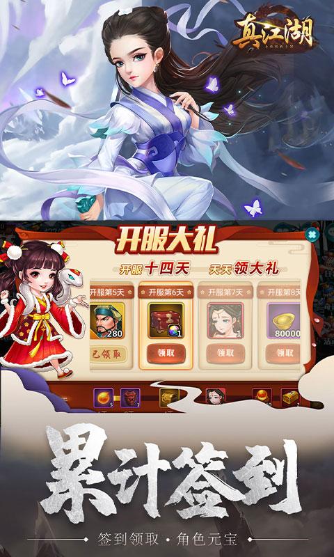 真江湖HD(星耀特权)截图4