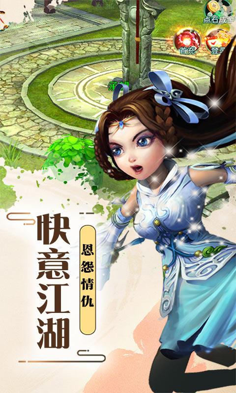 侠客游(海量元宝)截图5