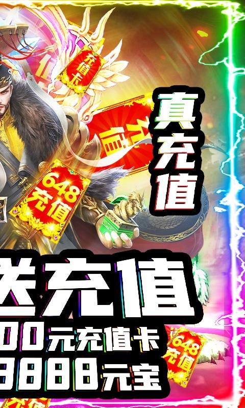 剑侠风云(送海量充值)截图2