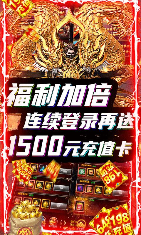 剑侠风云(送海量充值)截图3
