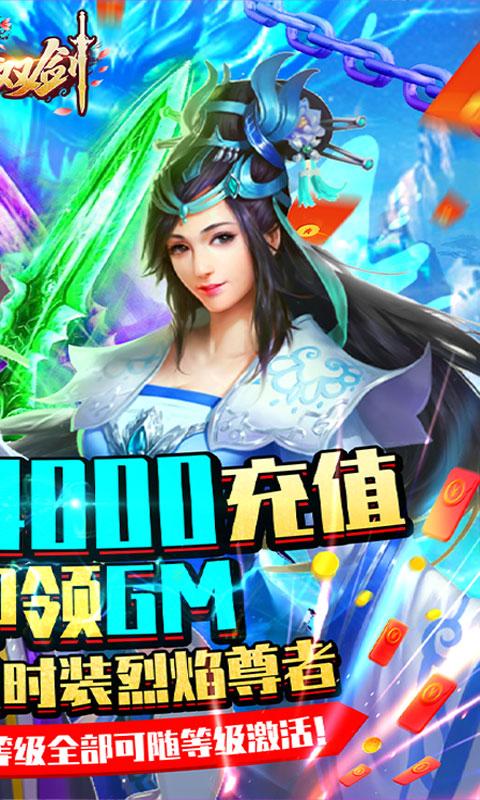 紫青双剑(送4000元充值)截图2