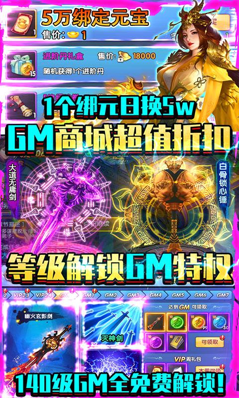 紫青双剑(送4000元充值)截图3