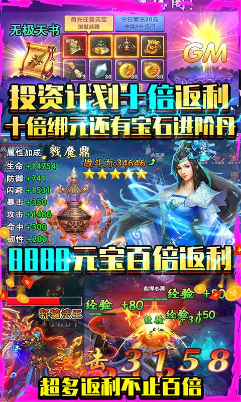紫青双剑(送4000元充值)截图4