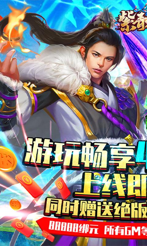 紫青双剑(送4000元充值)截图1
