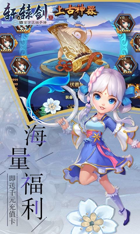 轩辕剑3(送千元充值)截图2