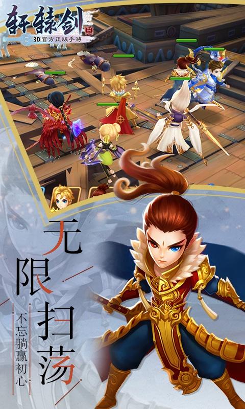 轩辕剑3(送千元充值)截图4