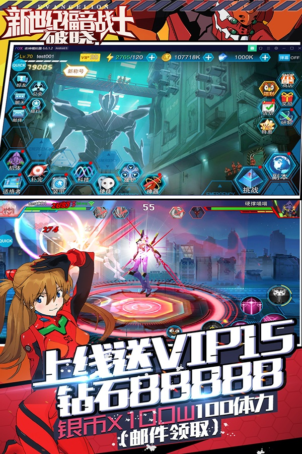 新世纪福音战士:破晓(终极火力)截图3