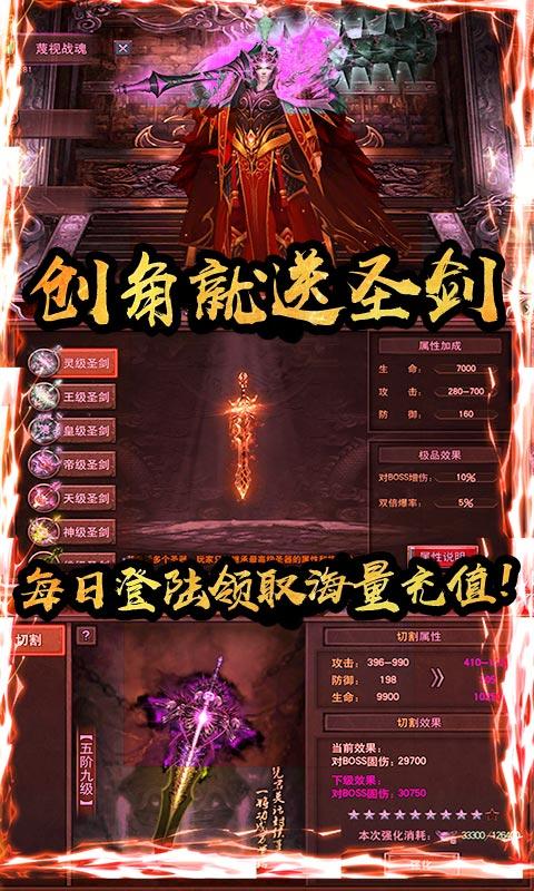 红月战神(海量送充值)截图3