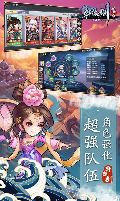 轩辕剑群侠录(万抽特权)截图3