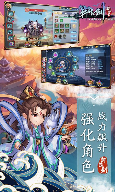 轩辕剑群侠录(万抽特权)截图5