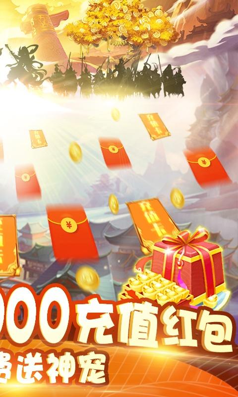 大唐帝国(送3000充值)ios截图2
