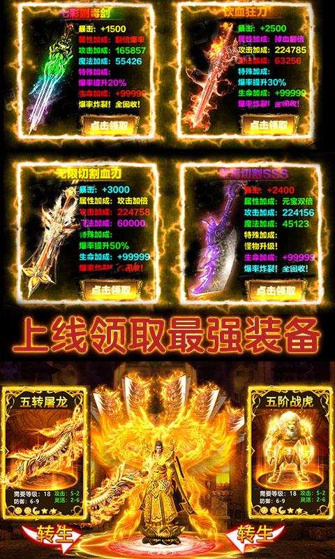 龙城霸业(战神切割)ios截图4
