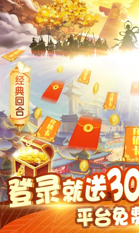 大唐帝国(送3000充值)截图1