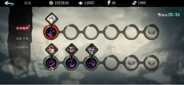 影之刃3魂技能链怎么搭配-魂技能链搭配攻略