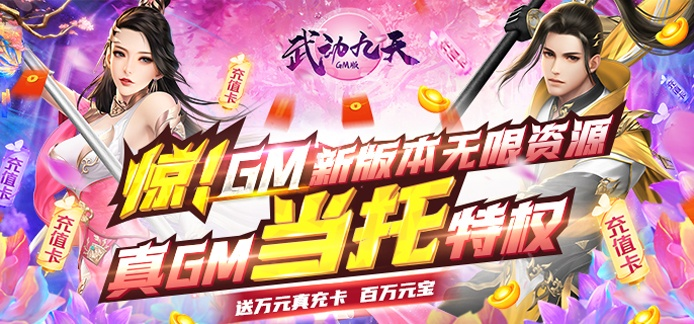 手机玩春节活动:新年送福送礼