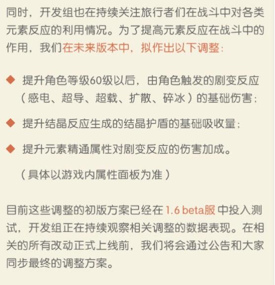 原神4.29开发组座谈内容-雷系加强测试
