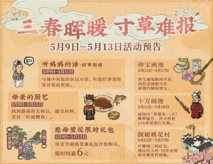 江南百景图母亲节活动有什么内容-母亲节活动内容一览