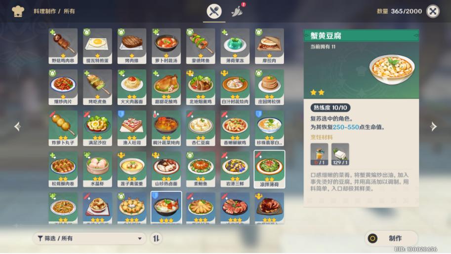 原神1.5新增食谱有哪些-1.5新食谱分享
