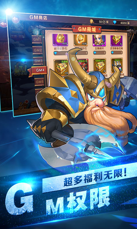 新刀塔英雄GM版截图1