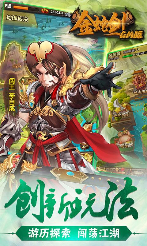 金蛇劍GM版截圖4