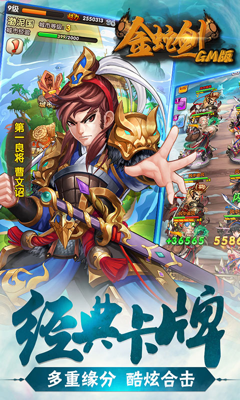 金蛇劍GM版截圖3