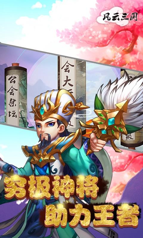 風云三國GM版截圖2