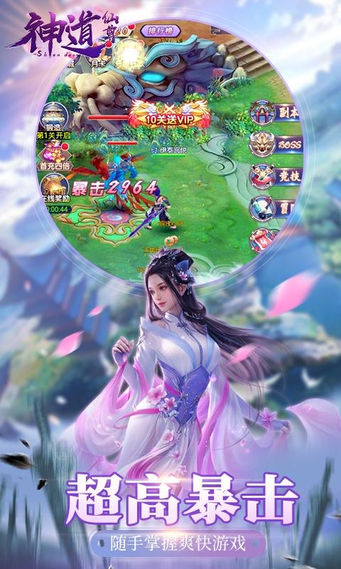 神道仙尊GM版截图2