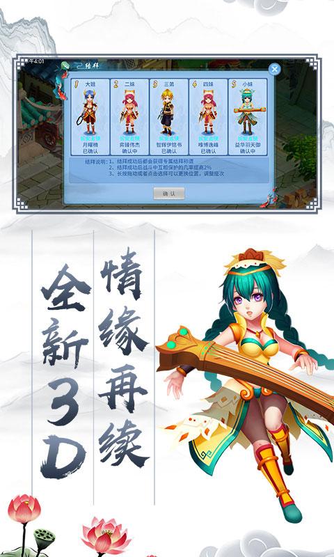 仙游(GM版)截图2