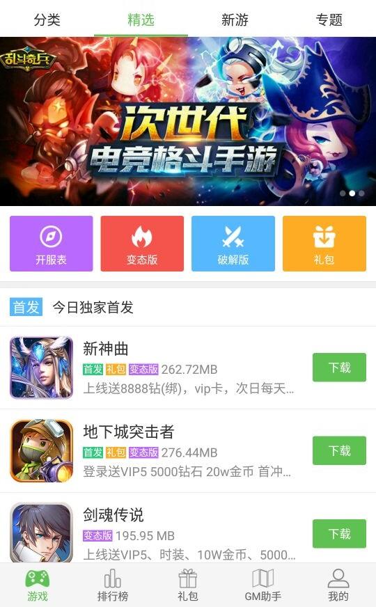 手机游戏万能破解器_3733游戏盒破解版