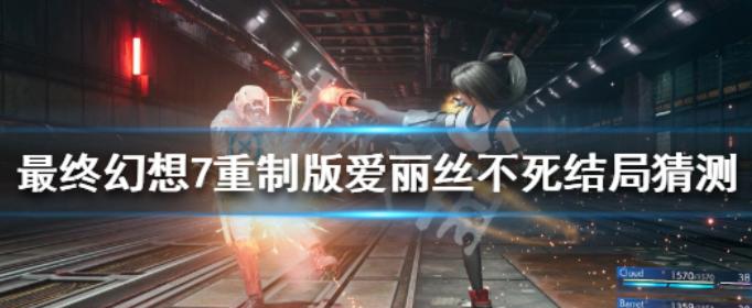 最终幻想7重制版爱丽丝不死结局是什么_最终幻想7重制版爱丽丝不死结局剧情分析详解