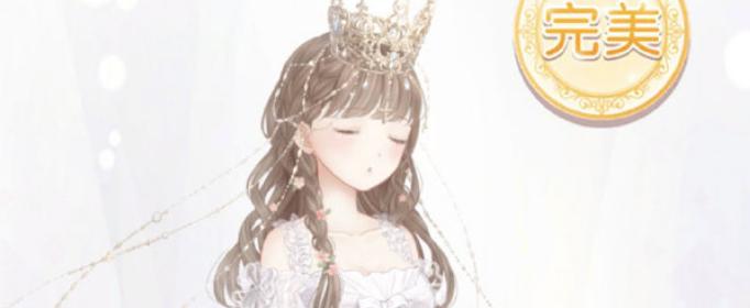 奇迹暖暖沉睡的公主怎么选_奇迹暖暖街头美味活动攻略