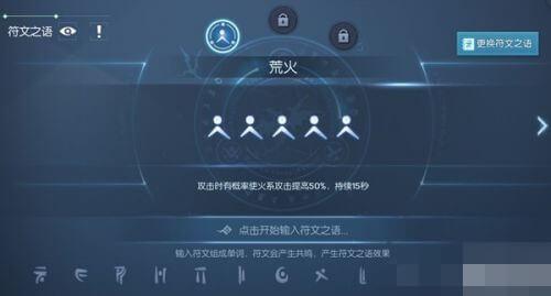 龙族幻想怎么获取符文之语_符文之语获取攻略