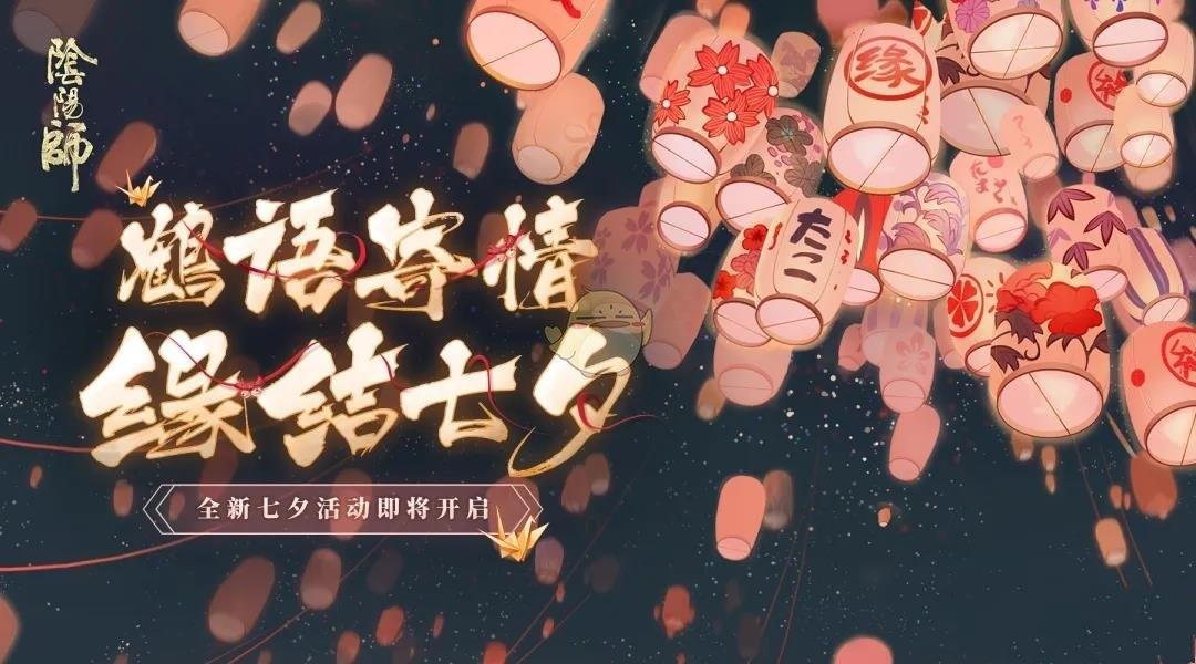 阴阳师花露梦宵头像框怎么获取_花露梦宵头像框获取攻略