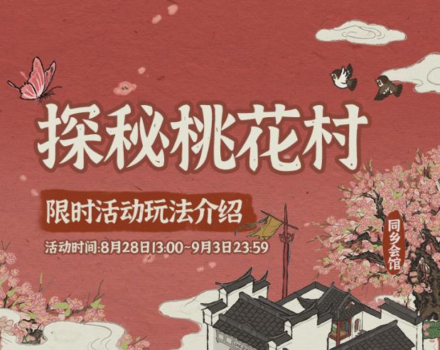 江南百景图桃花村怎么解锁_桃花村解锁方法